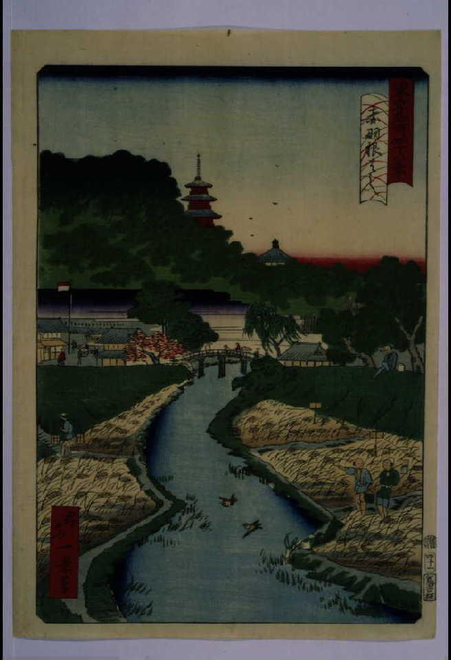 作品画像:東京名所四十八景 赤羽根はし