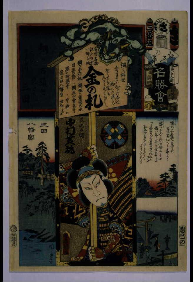 作品画像:江戸の花名勝会 さ 三番組