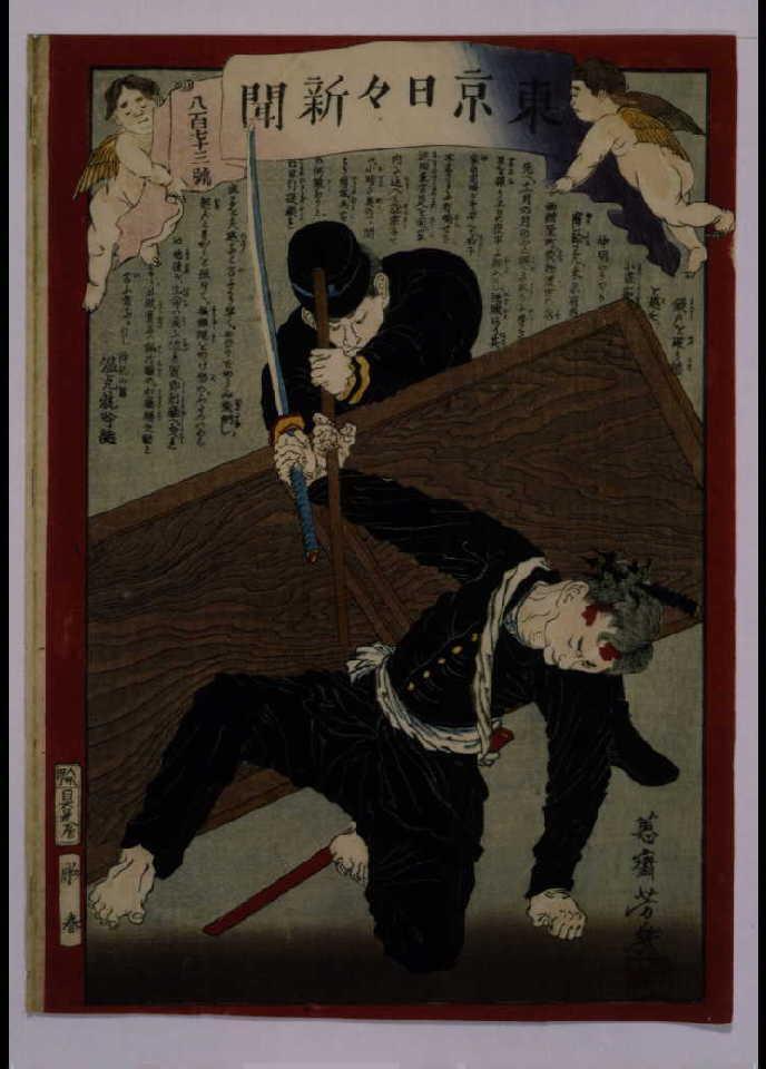 作品画像:東京日々新聞 873号