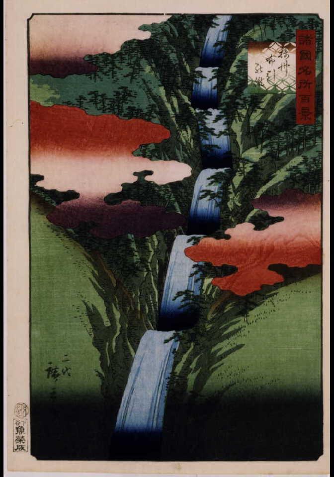 作品画像:諸国名所百景 播州布引の滝