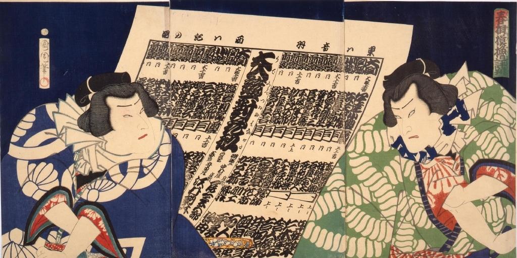 作品画像:春相撲櫓評判 東は音羽 西は紀の国 大入競対花形