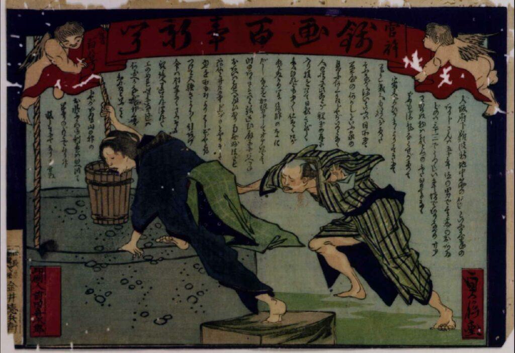 作品画像:官許錦画百事新聞 第百八号