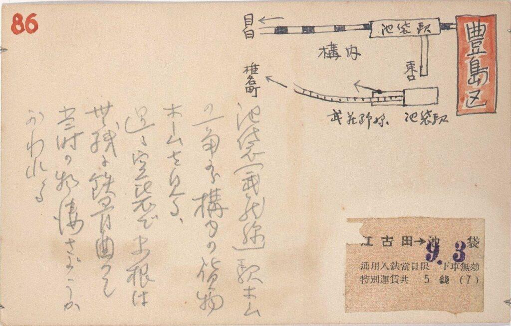 作品画像:東京戦災スケッチ86 池袋駅構内(武蔵線駅)
