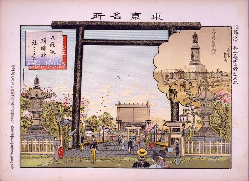 作品画像:東京名所 九段坂靖国神社の景