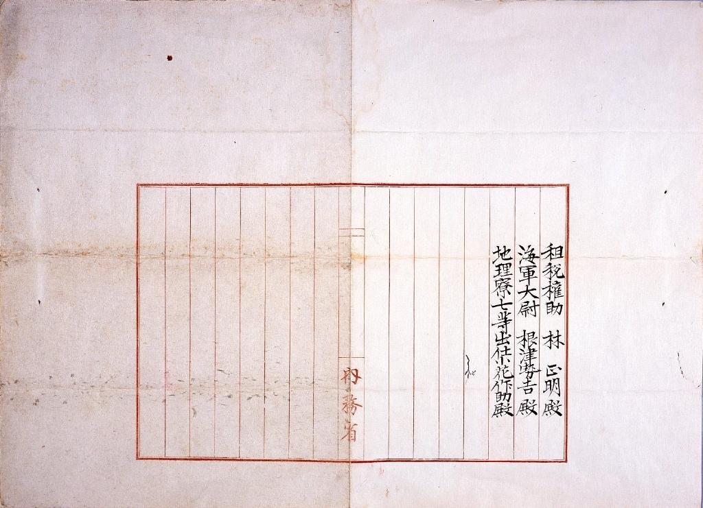 作品画像:小笠原島調査関係資料