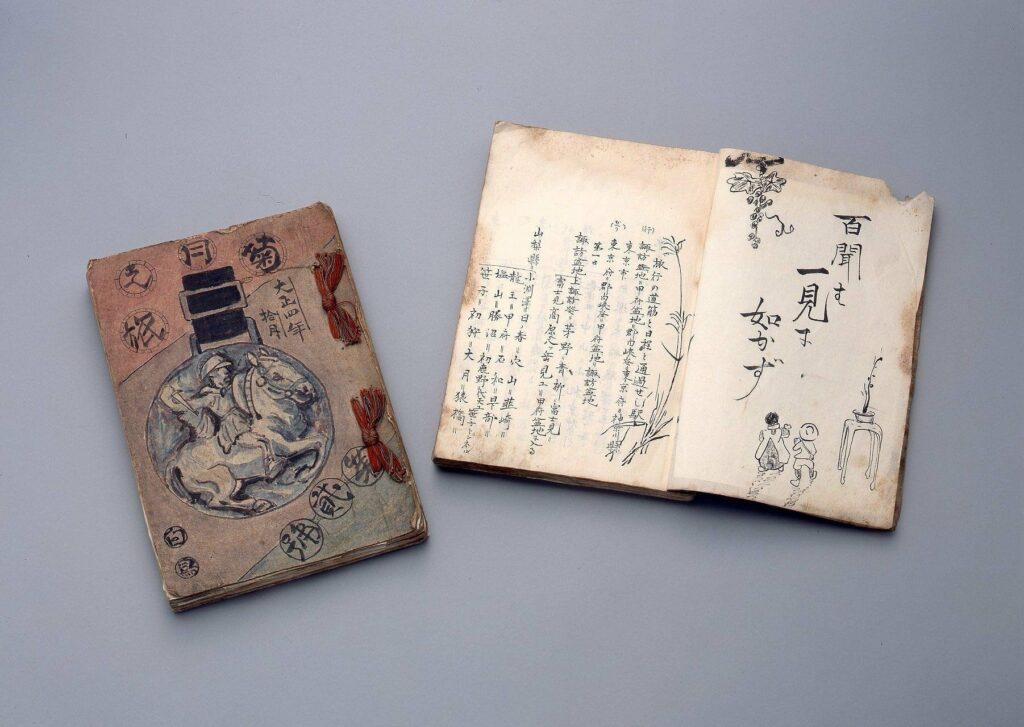 作品画像:京浜地方修学旅行日記