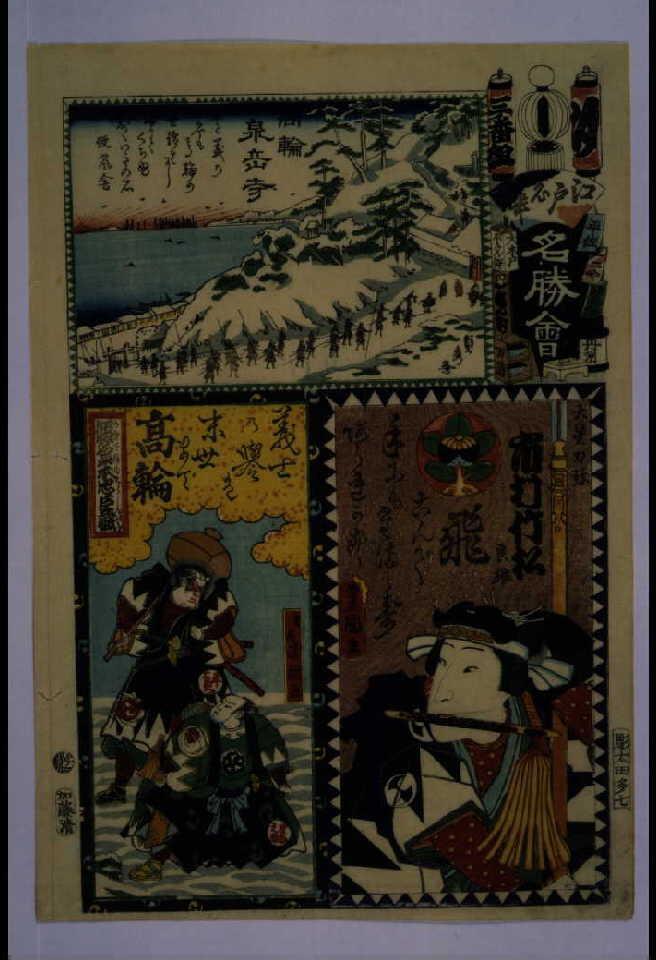 作品画像:江戸の花名勝会 ゆ 三番組