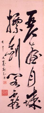 作品画像:三井親和筆書跡屏風