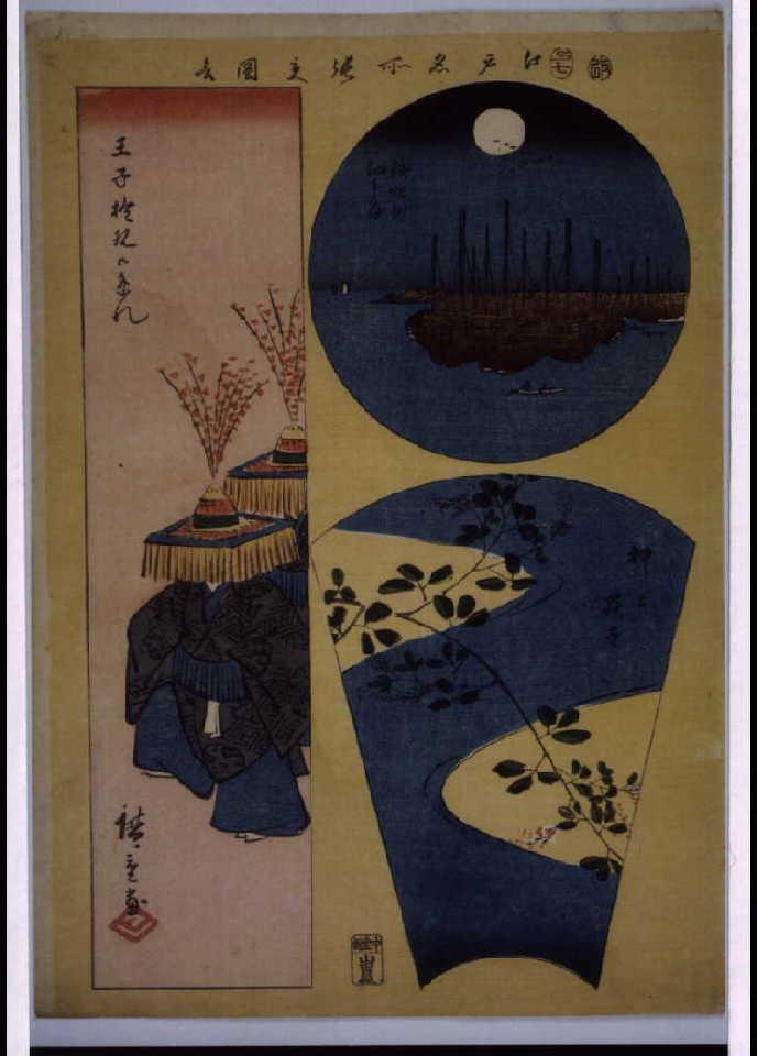 作品画像:江戸名所張交図会 鉄砲洲佃しま、押上萩寺、王子権現御祭礼