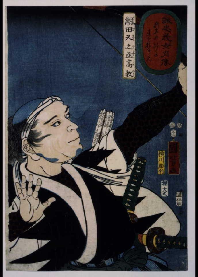 作品画像:誠忠義士肖像 潮田又之丞高教