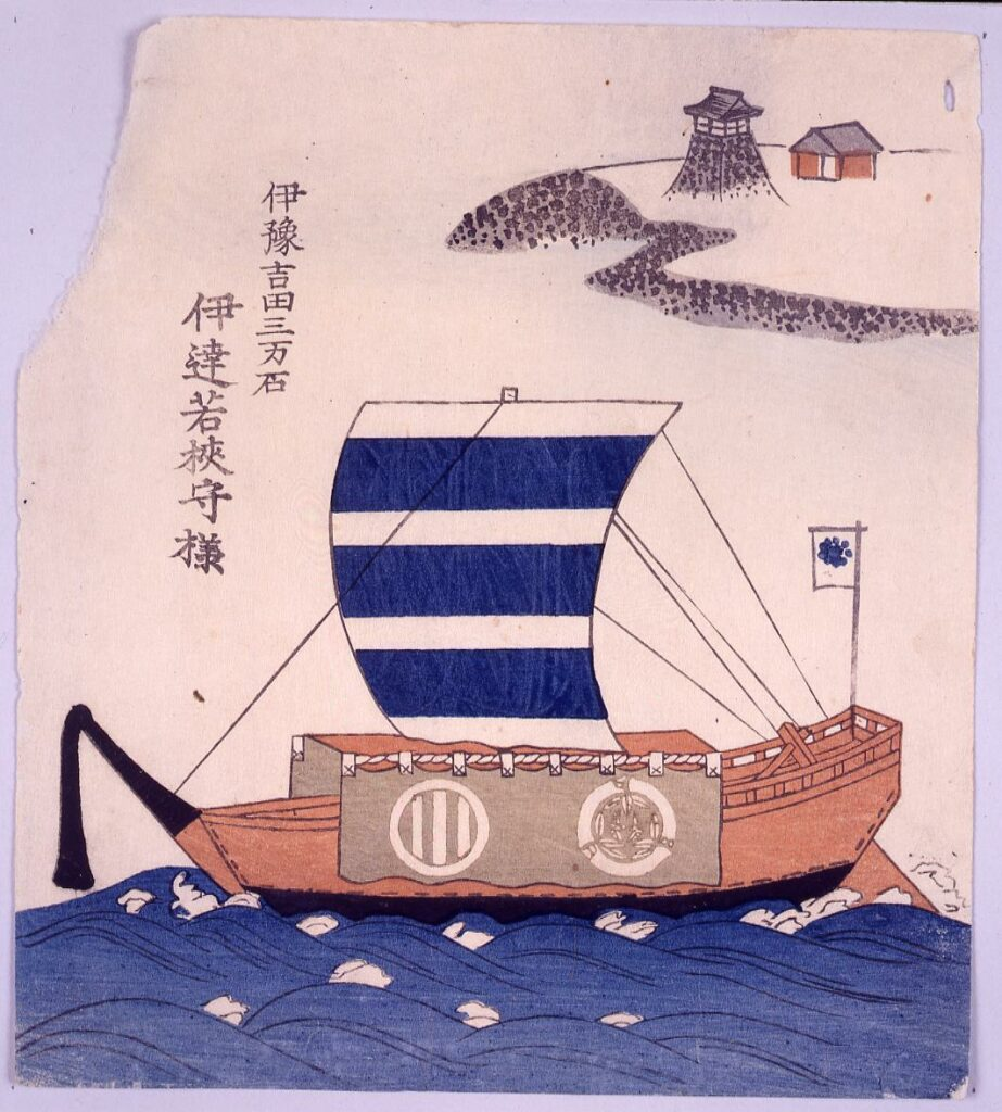 作品画像:諸大名船絵図 伊予吉田 伊達若狭守