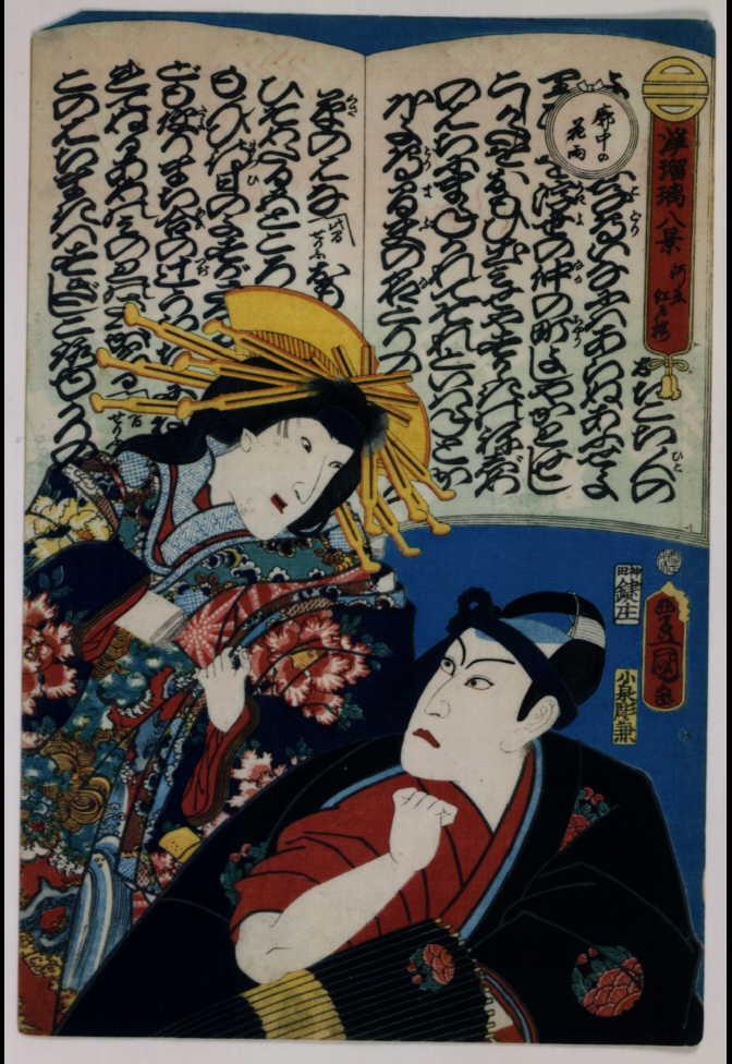 作品画像:浄瑠璃八景 河東 江戸桜(廓中の花雨)