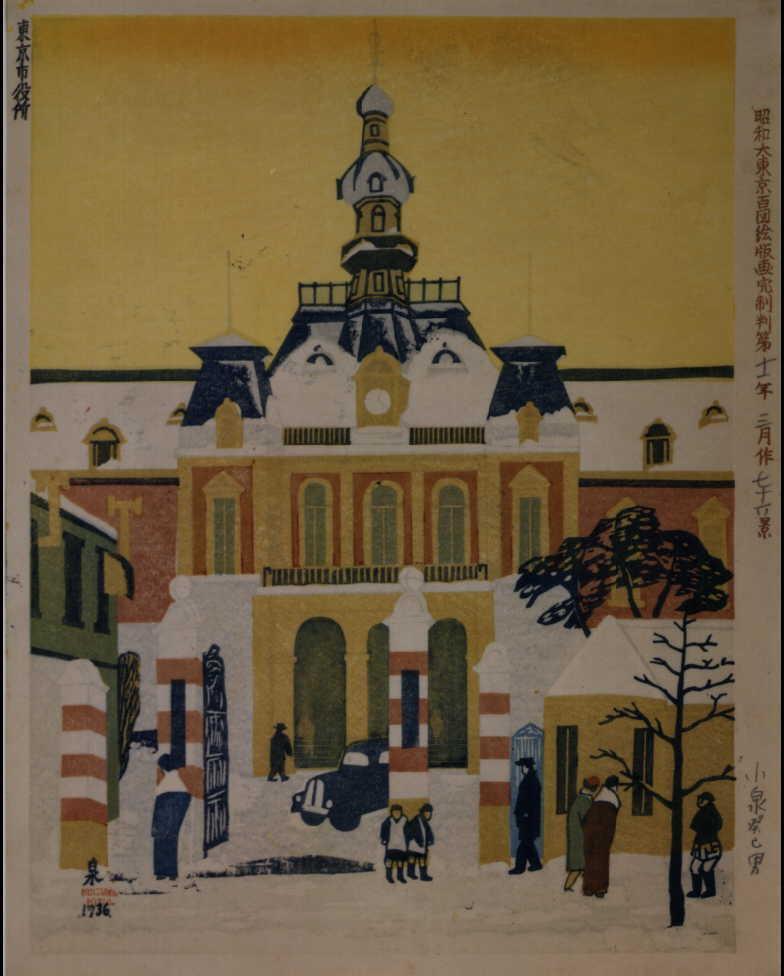 作品画像:昭和大東京百図絵版画完制判 第七十六景 東京市役所