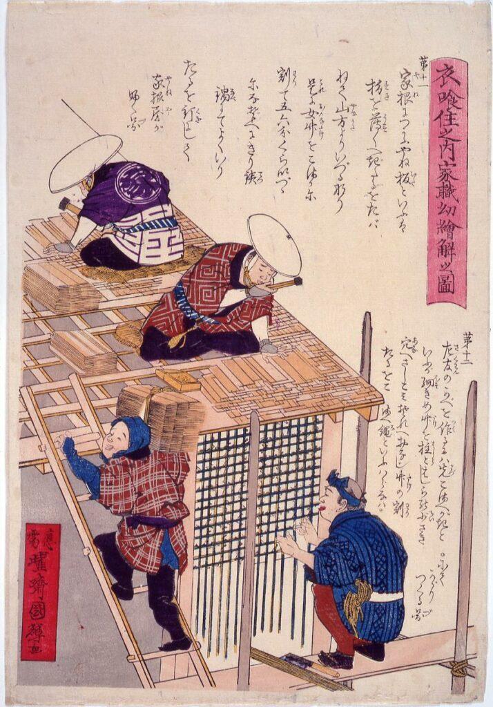 作品画像:衣食住之内家職幼絵解之図 第十一 やね板・第十二 かべ