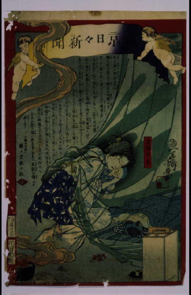 作品画像:東京日々新聞 101号