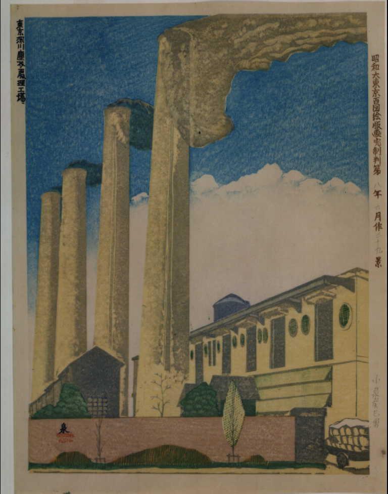 作品画像:昭和大東京百図絵版画完制判 第三十九景 東京深川塵芥処理工場
