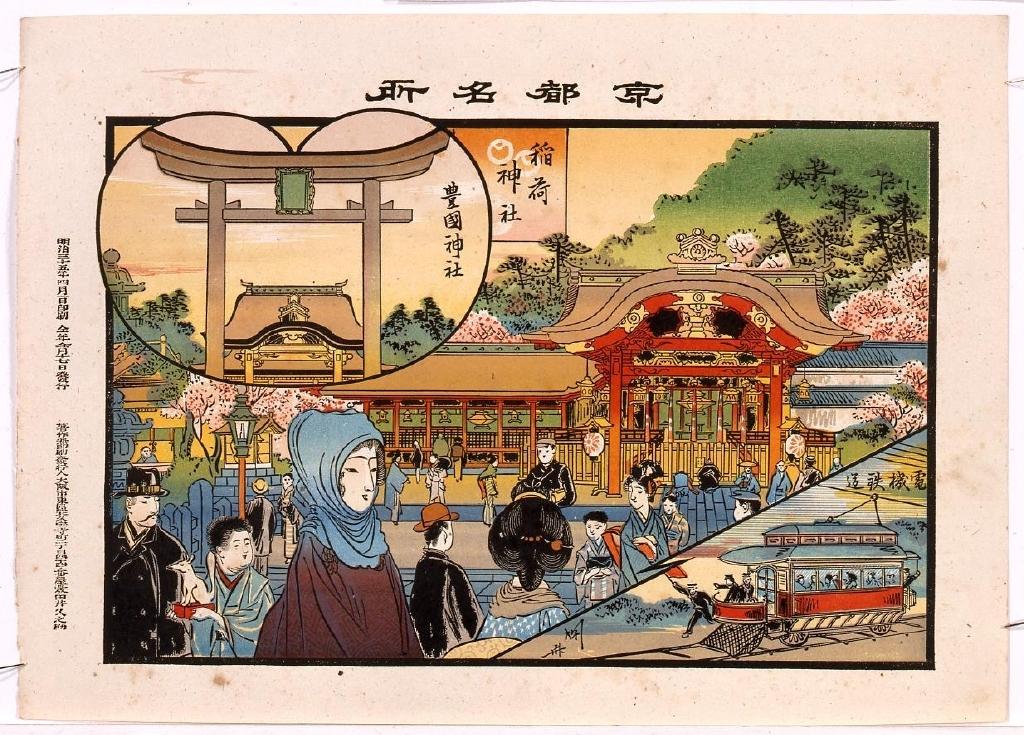 作品画像:京都名所 稲荷神社 豊国神社 電機鉄道