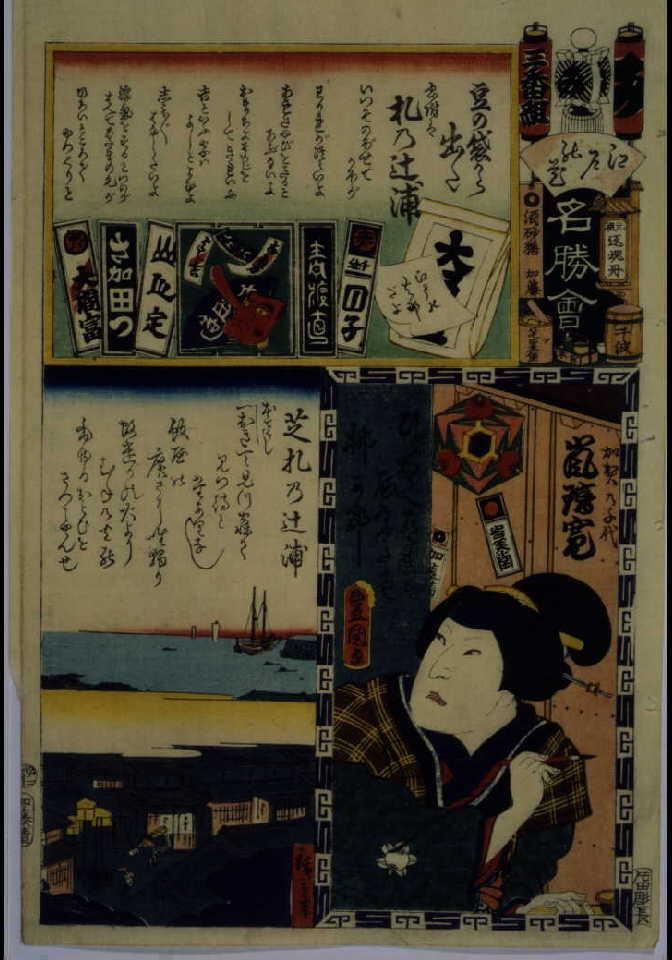 作品画像:江戸の花名勝会 み 三番組