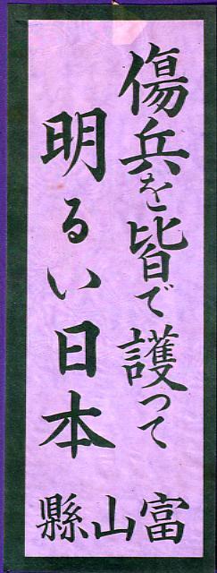 作品画像:傷兵を皆で護って明るい日本