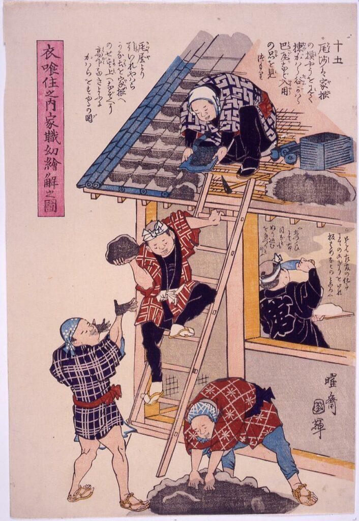 作品画像:衣食住之内家職幼絵解之図 十五 瓦ふき