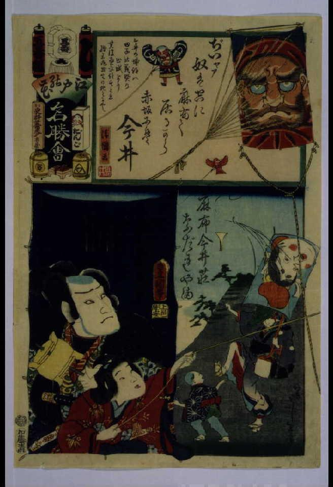作品画像:江戸の花名勝会 し 五番組