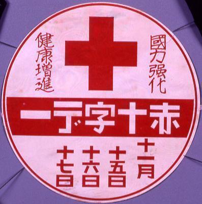 作品画像:赤十字デー 国防強化・健康増進