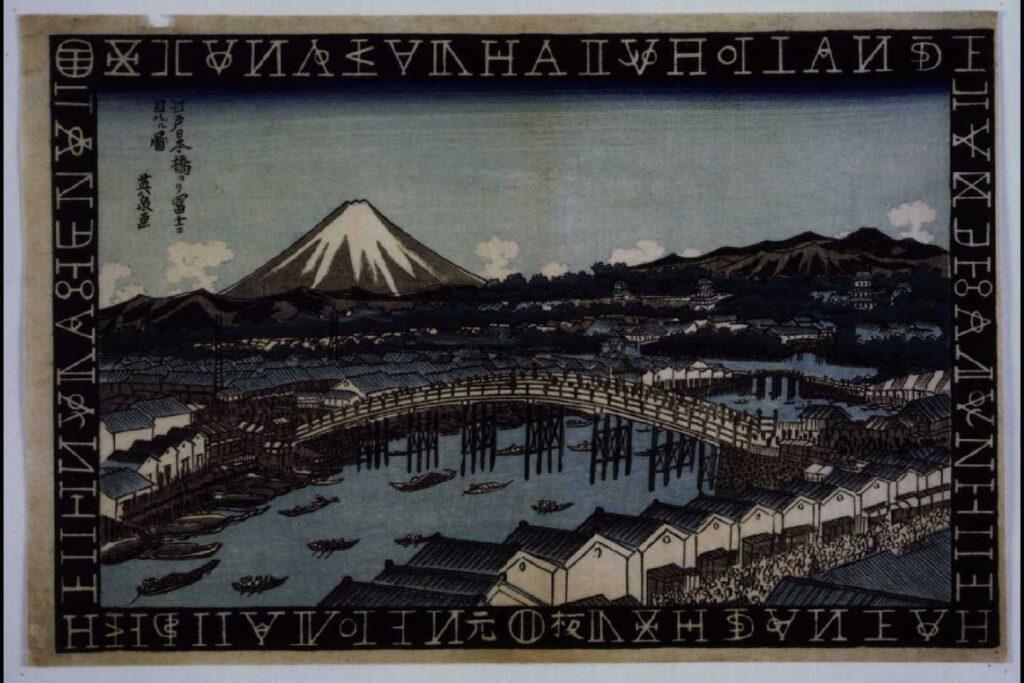 作品画像:江戸日本橋より富士を見る図