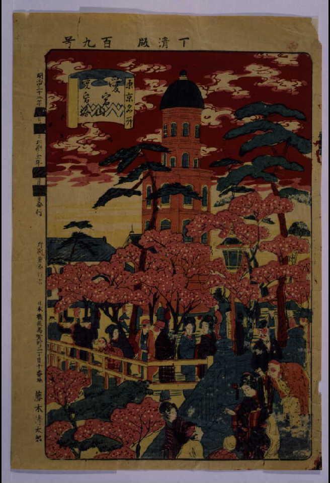 作品画像:東京名所のうち愛宕山愛宕塔