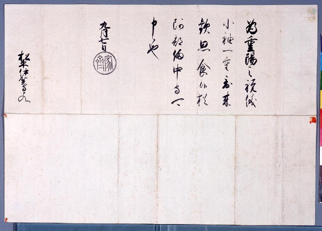 作品画像:徳川家斉 黒印状(重陽祝儀)