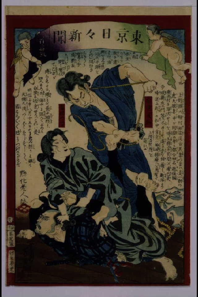 作品画像:東京日々新聞 220号