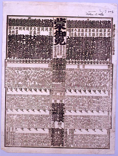 作品画像:回向院大相撲番付 明治十二年六月場所