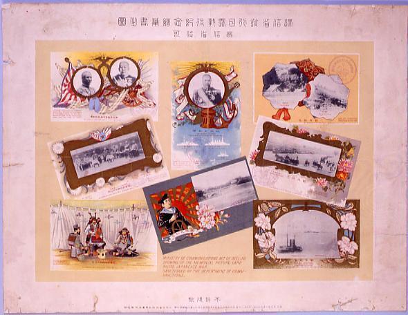 作品画像:日露戦争 記念絵葉書の図