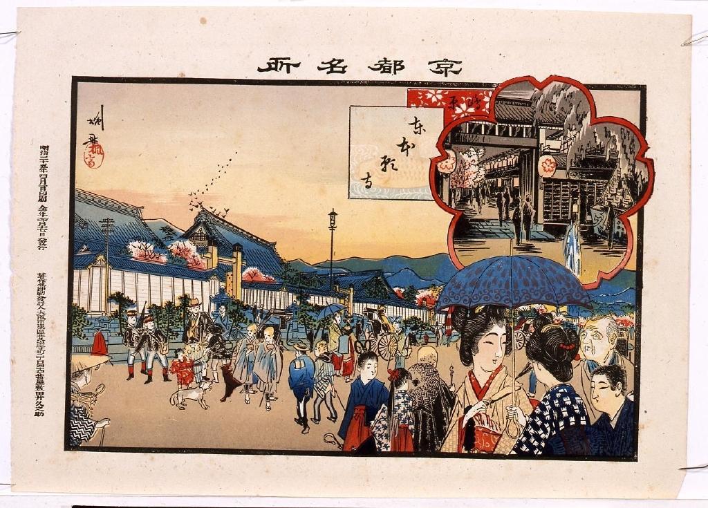 作品画像:京都名所 嶋原 東本願寺