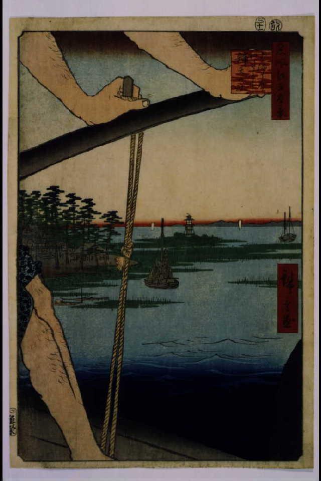 作品画像:名所江戸百景 はねたのわたし弁天の社