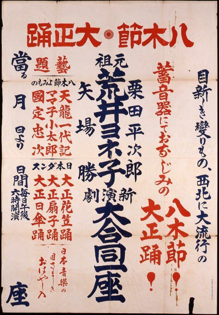 作品画像:元祖荒井ヨネ子 新演劇大合同一座 八木節 大正踊
