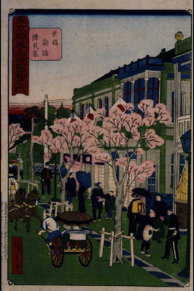 作品画像:東京開華名所図絵之内 京橋南詰練瓦家