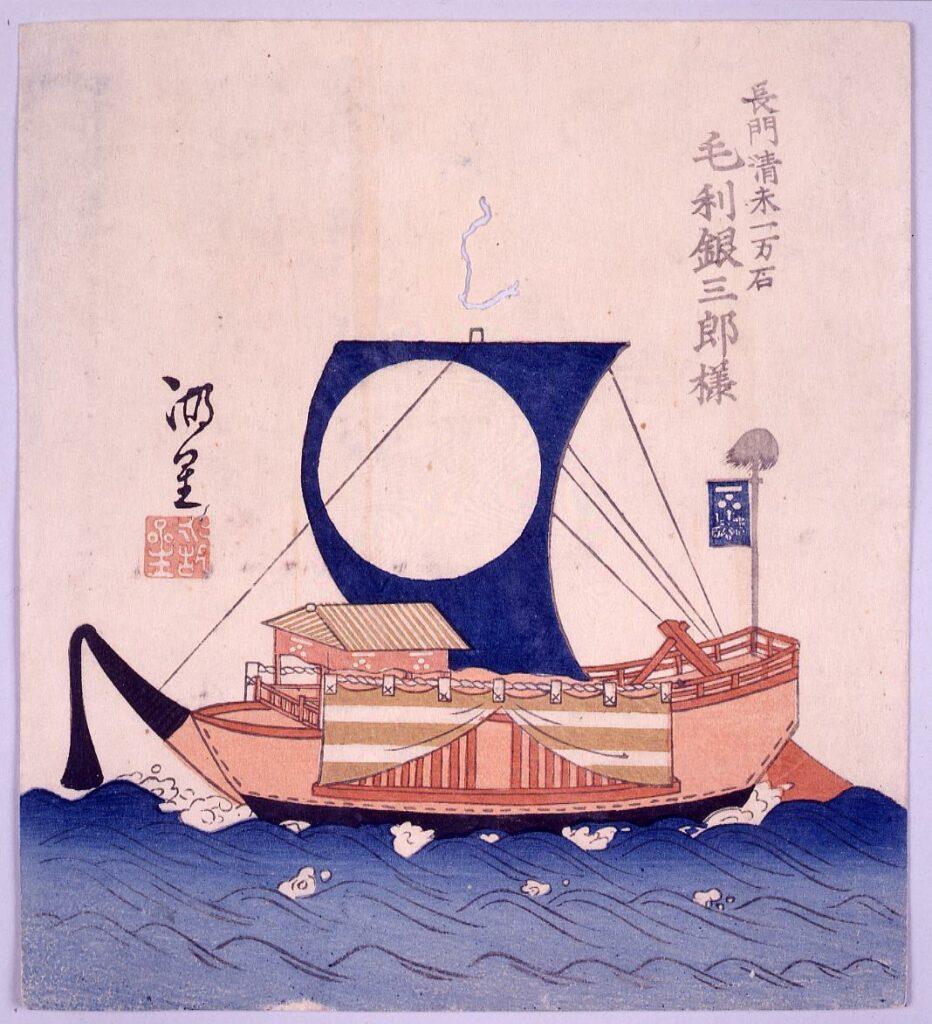 作品画像:諸大名船絵図 長門清末 毛利銀三郎