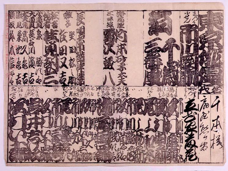 作品画像:東京俳優座 辻番付「千本桜,扇屋熊谷」