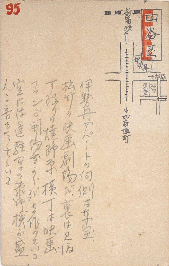 作品画像:東京戦災スケッチ95 新宿松竹東宝劇場裏