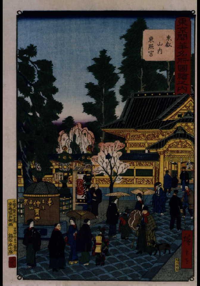 作品画像:東京開華名所図絵之内 東叡山内東照宮