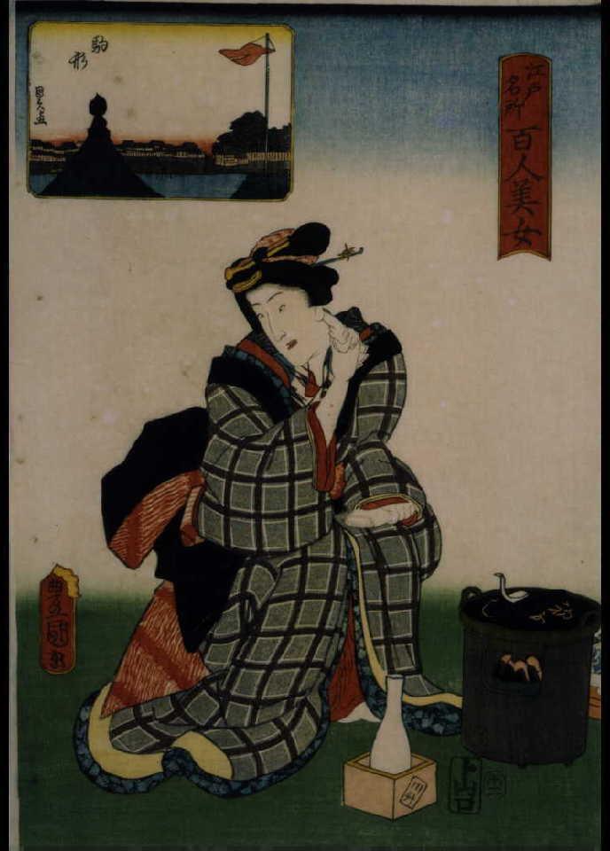 作品画像:江戸名所百人美女 駒形