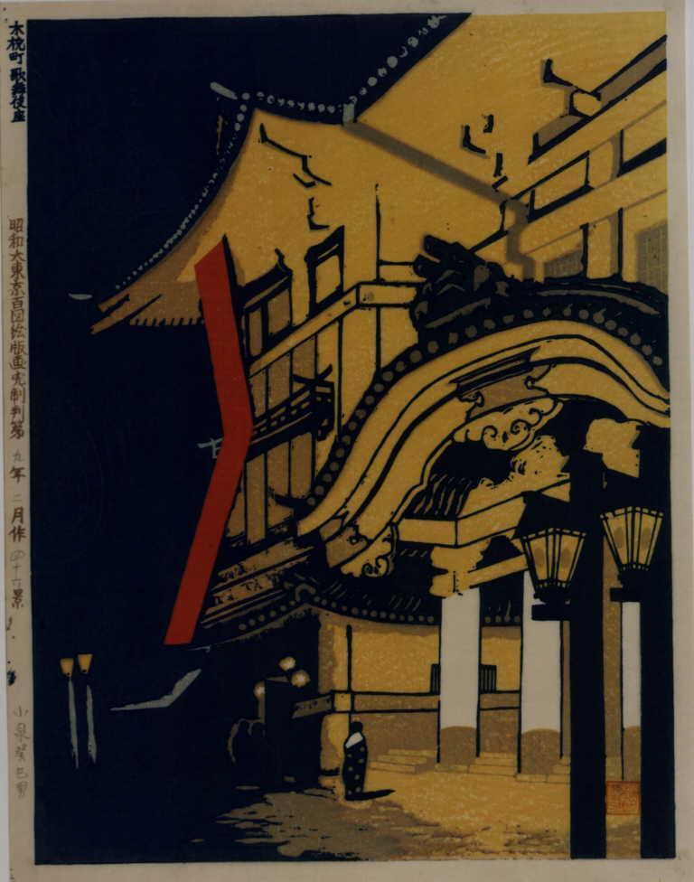 作品画像:昭和大東京百図絵版画完制判 第四十六景 木挽町歌舞伎座