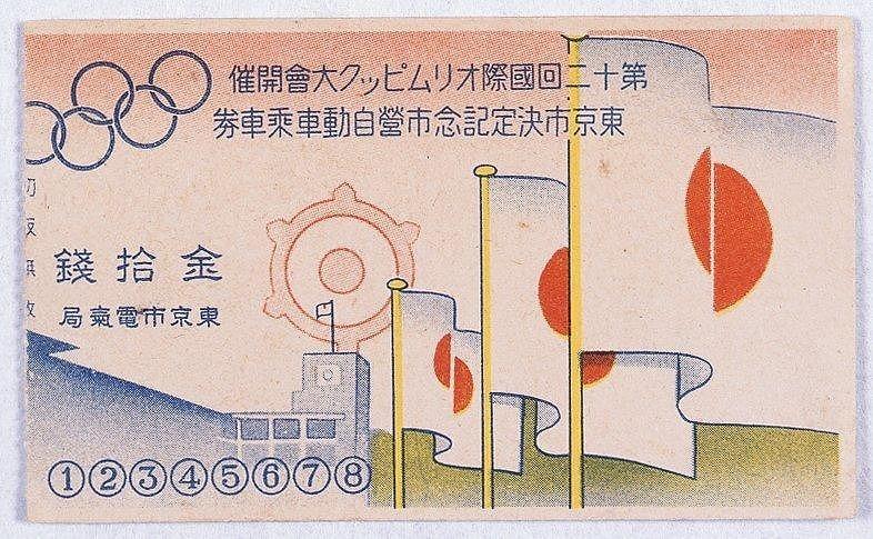 作品画像:第十二回国際オリムピック大会開催東京市決定記念市営自動車乗車券半券