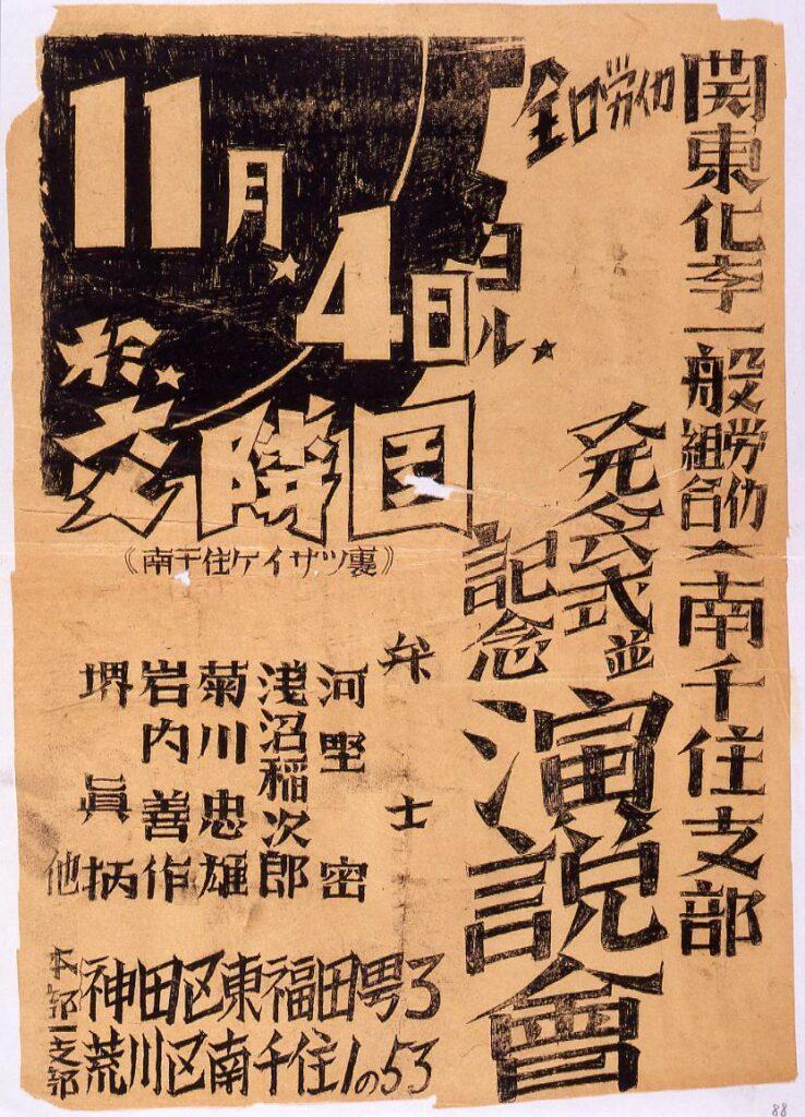 作品画像:関東化学一般労働組合南千住支部発会式並記念講演会