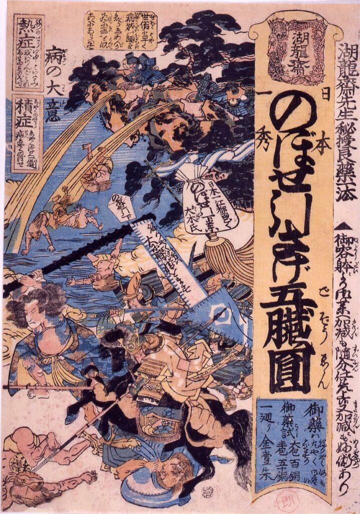 作品画像:「のぼせ引さげ五臓円」引札
