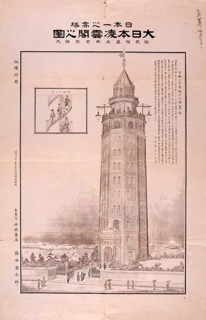 作品画像:日本一之高塔 大日本凌雲閣之図 十二階