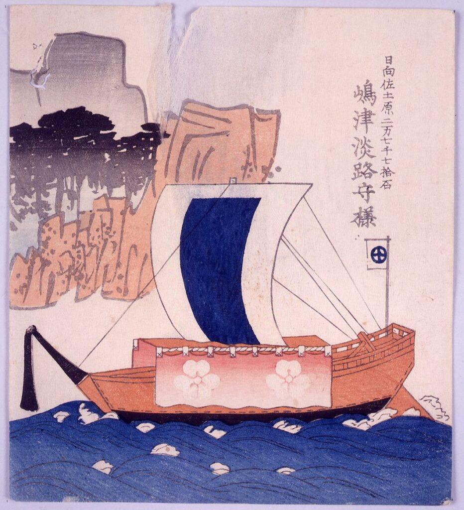 作品画像:諸大名船絵図 日向佐土原 島津淡路守