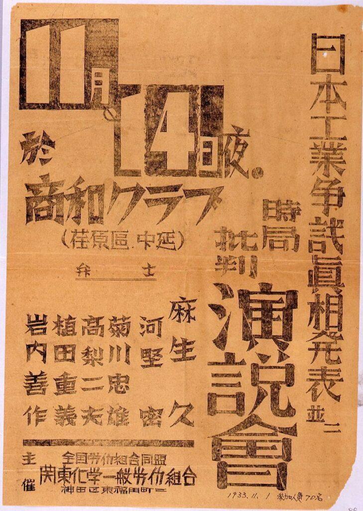 作品画像:日本工業争議真相発表並時局批判講演会