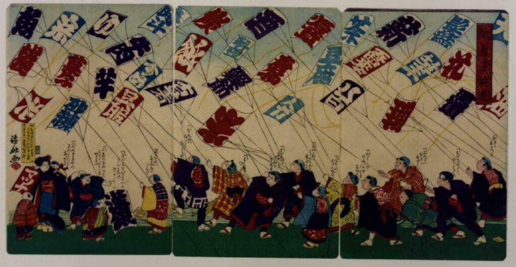 作品画像:紙鳶子供遊
