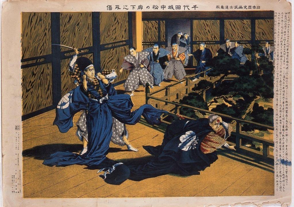 作品画像:日本歴史画武士道亀鑑 千代田城中松の廊下之刃傷